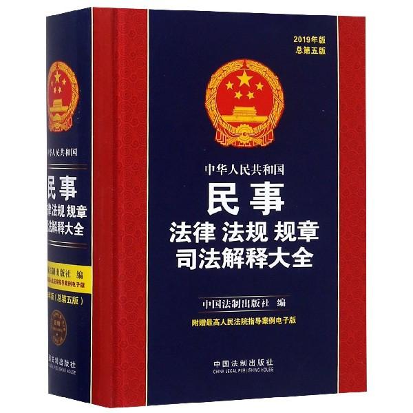 中華人民共和國民事法律法規規章司法解釋大全(2019年版總第5版)(精)