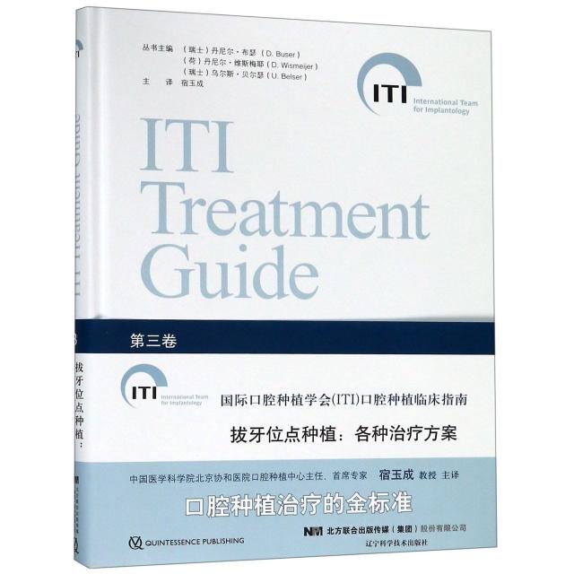 撥牙位點種植--各種治療方案(精)/國際口腔種植學會口腔種植臨床指南