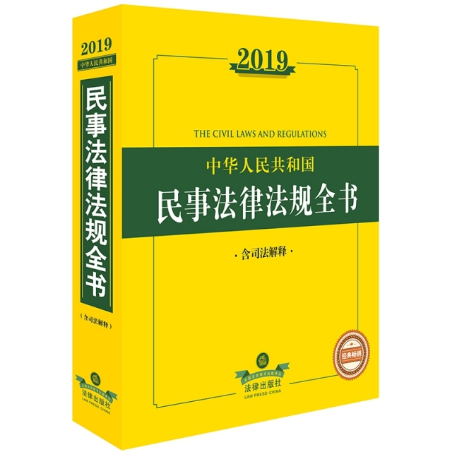 2019中華人民共和國民事法律法規全書