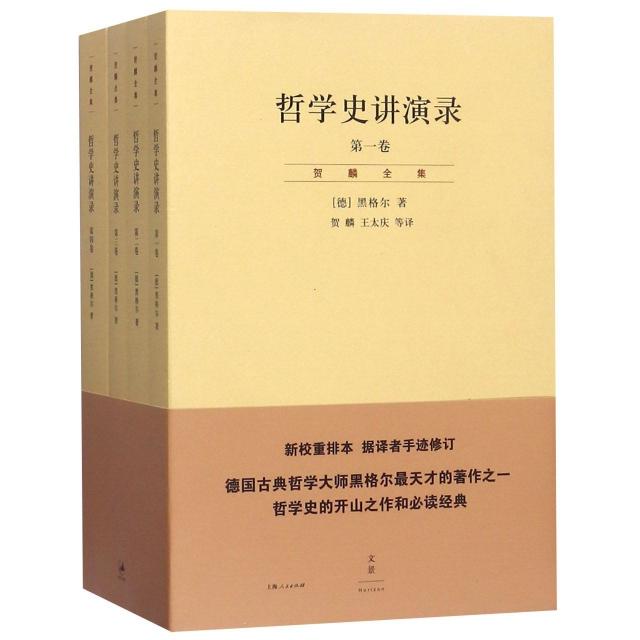 哲學史講演錄(共4冊)/賀麟全集
