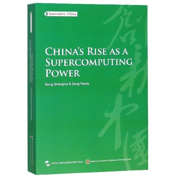 超算之路(英文版)/創新中國