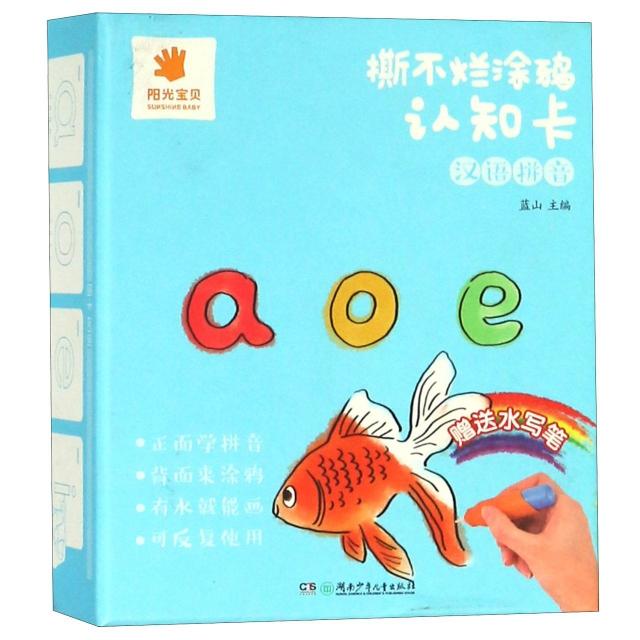 漢語拼音/撕不爛塗鴉認知卡