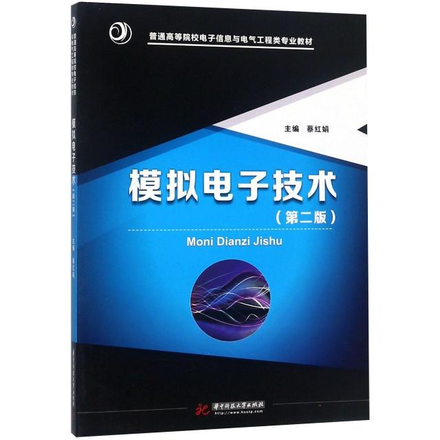模擬電子技術(第2版