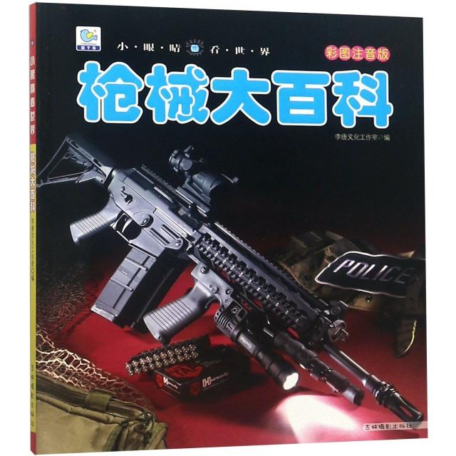 枪械大百科(彩图注音版)/小眼睛看世界