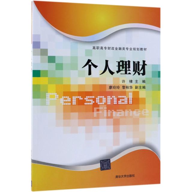 個人理財(高職高專財政金融類專業規劃教材)
