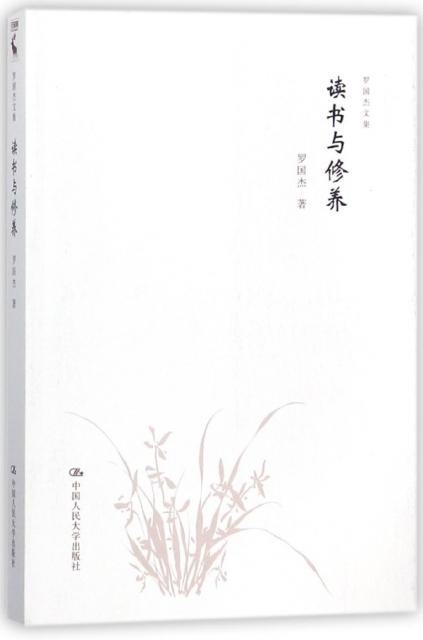 讀書與修養/羅國傑文集