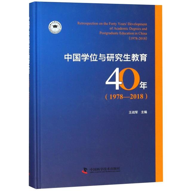 中國學位與研究生教育