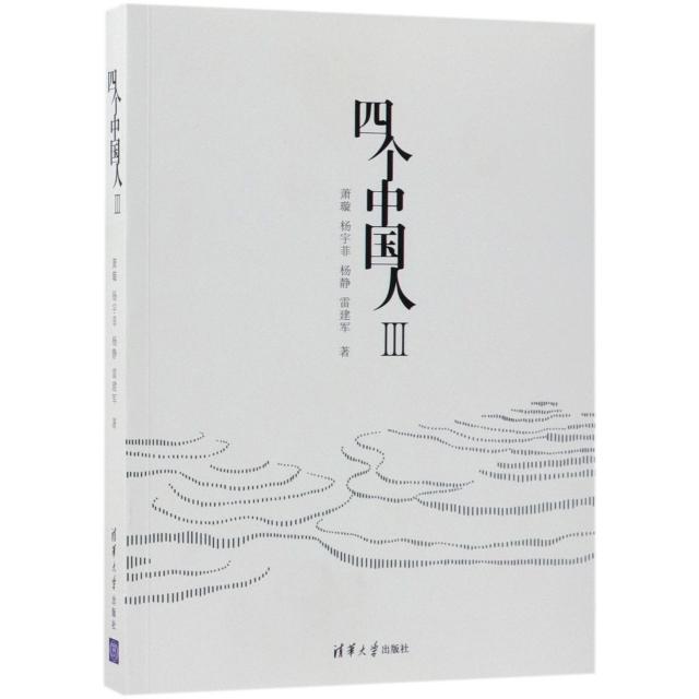 四個中國人(Ⅲ)