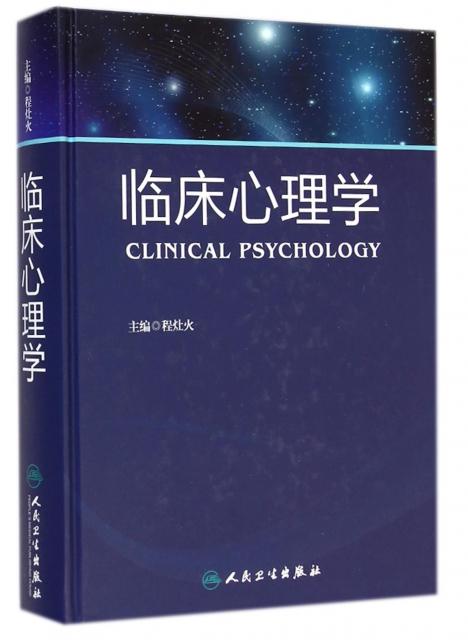 臨床心理學(精)