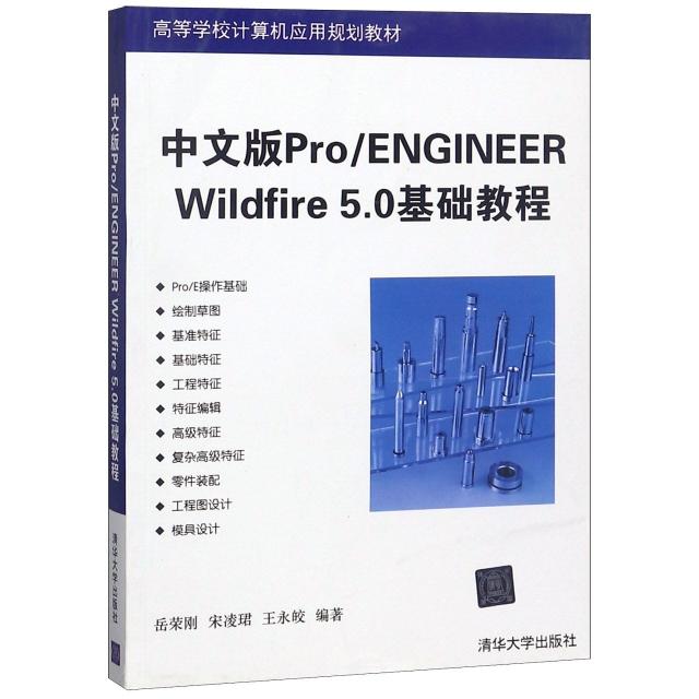 中文版ProENGINEER WildFire5.0基礎教程(高等學校計算機應用規劃教材)
