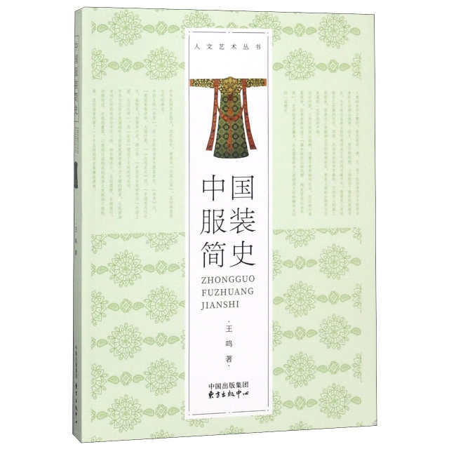 中國服裝簡史/人文藝