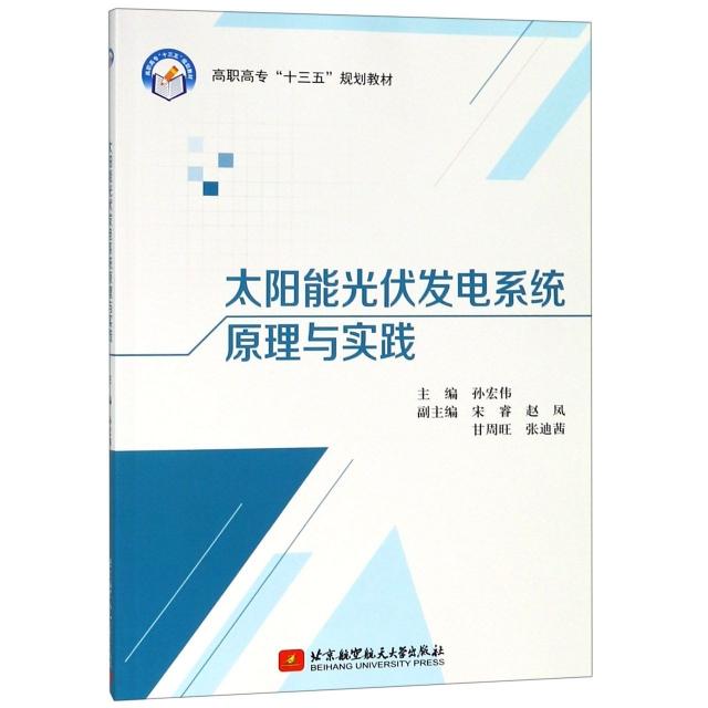 太陽能光伏發電繫統原理與實踐(高職高專十三五規劃教材)