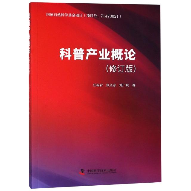 科普產業概論(修訂版)