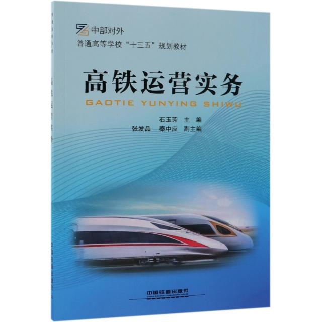 高鐵運營實務(普通高等學校十三五規劃教材)