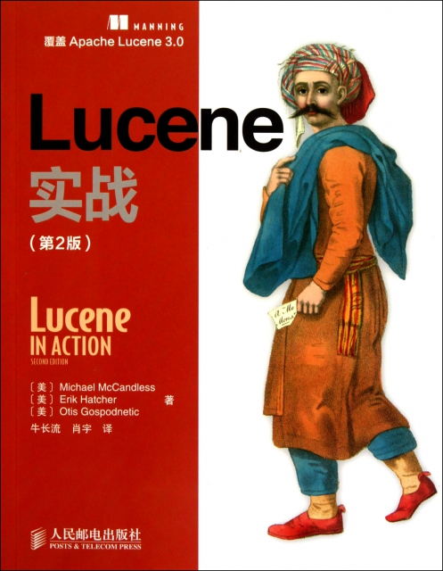 Lucene實戰(第2版)