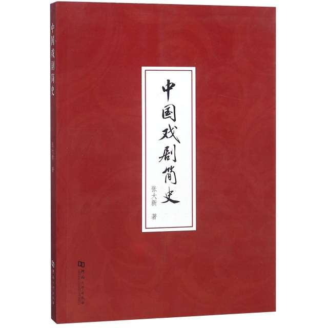 中國戲劇簡史