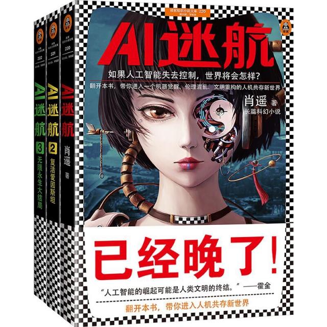 AI迷航1.2.3