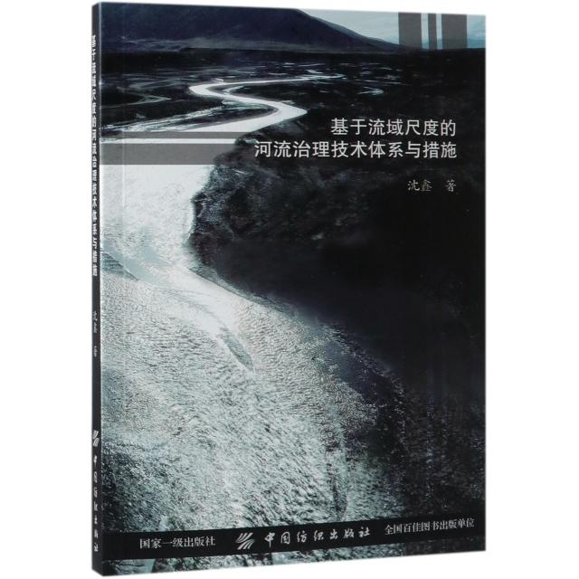 基於流域尺度的河流治理技術體繫與措施