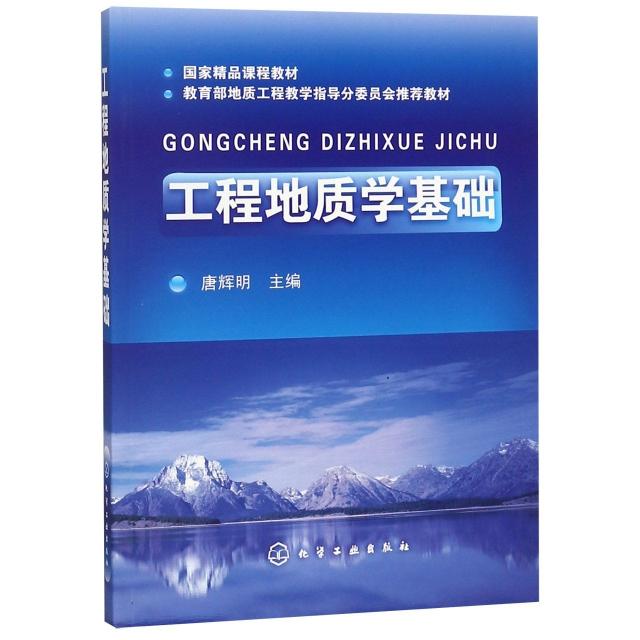 工程地質學基礎(國家精品課程教材)