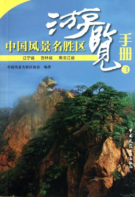 中国风景名胜区游览手