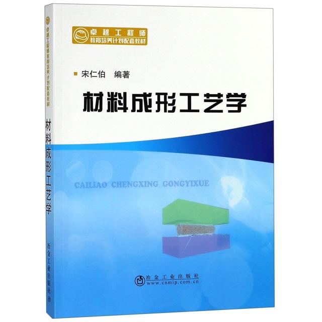 材料成形工藝學(卓越工程師教育培養計劃配套教材)