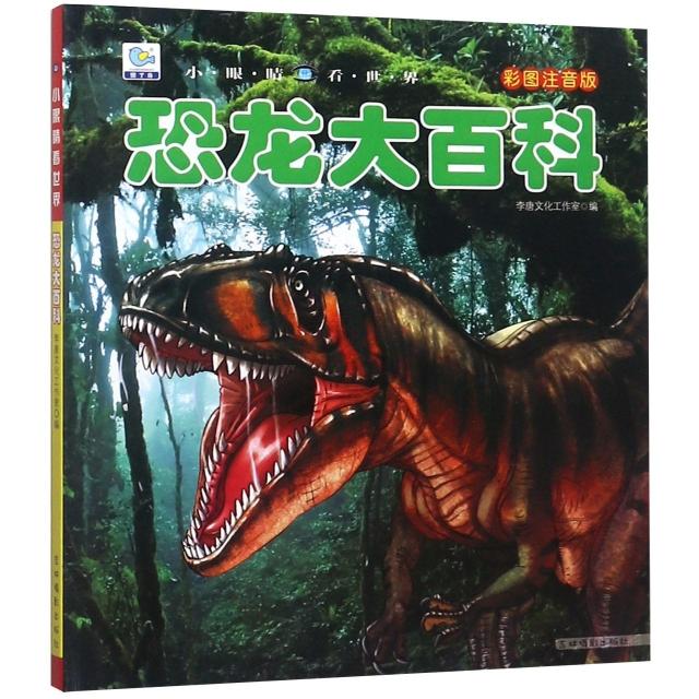 恐龙大百科(彩图注音版)/小眼睛看世界