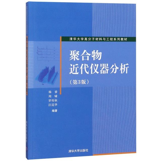 聚合物近代儀器分析(第3版清華大學高分子材料與工程繫列教材)
