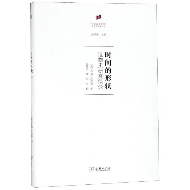 時間的形狀(造物史研究簡論)(精)/何香凝美術館藝術史名著譯叢