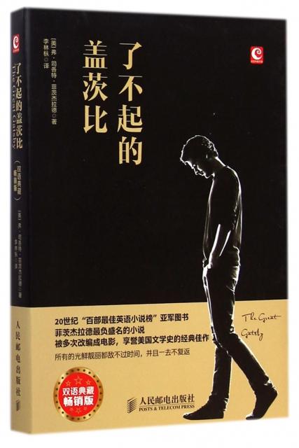 了不起的蓋茨比(雙語典藏暢銷版)/新經典藏書館