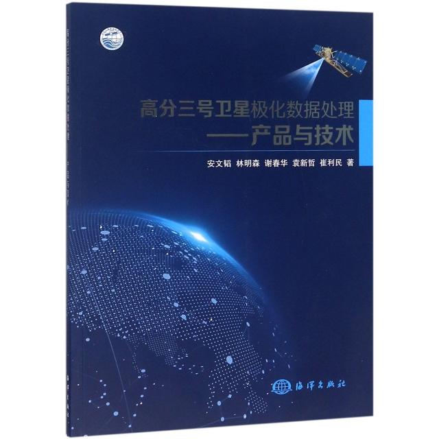 高分三號衛星極化數據處理--產品與技術