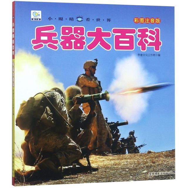 兵器大百科(彩图注音版)/小眼睛看世界