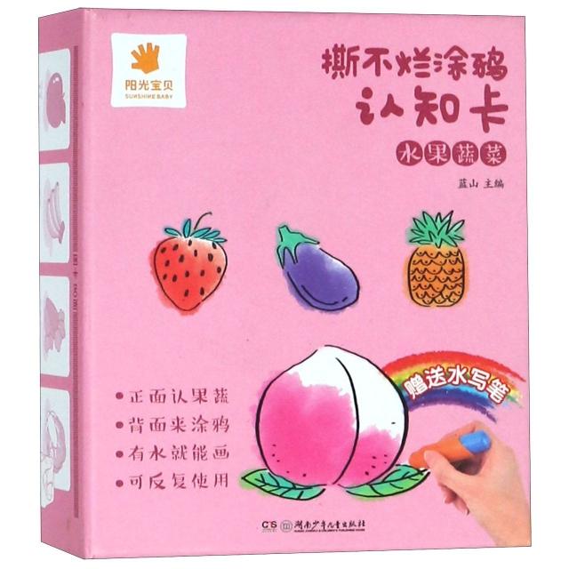 水果蔬菜/撕不爛塗鴉認知卡