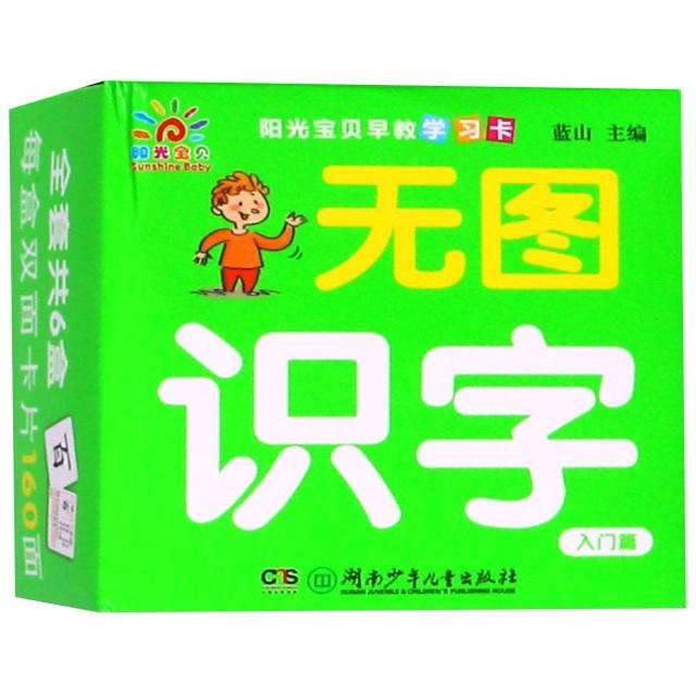無圖識字(入門篇)/陽光寶貝早教學習卡