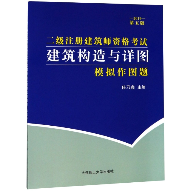 建築構造與詳圖模擬作圖題(2019第5版二級注冊建築師資格考試)