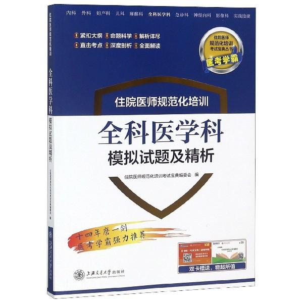 住院醫師規範化培訓全科醫學科模擬試題及精析/住院醫師規範化培訓考試寶典叢書