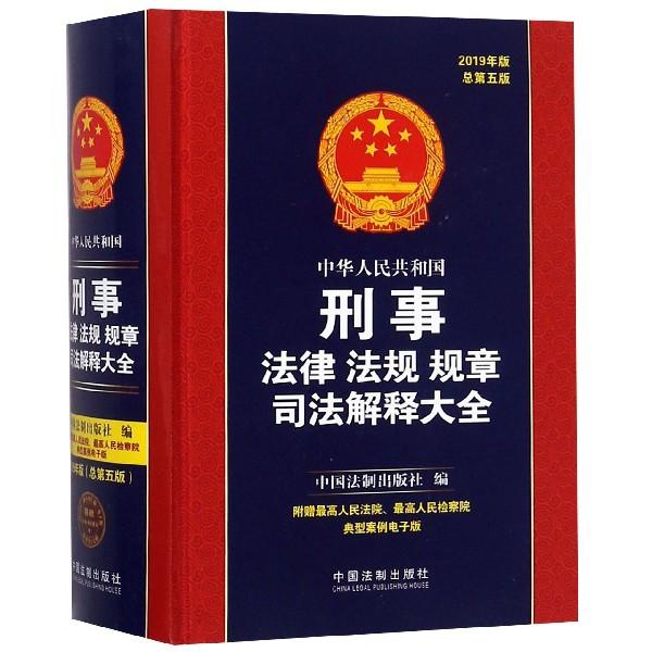 中華人民共和國刑事法律法規規章司法解釋大全(2019年版總第5版)(精)