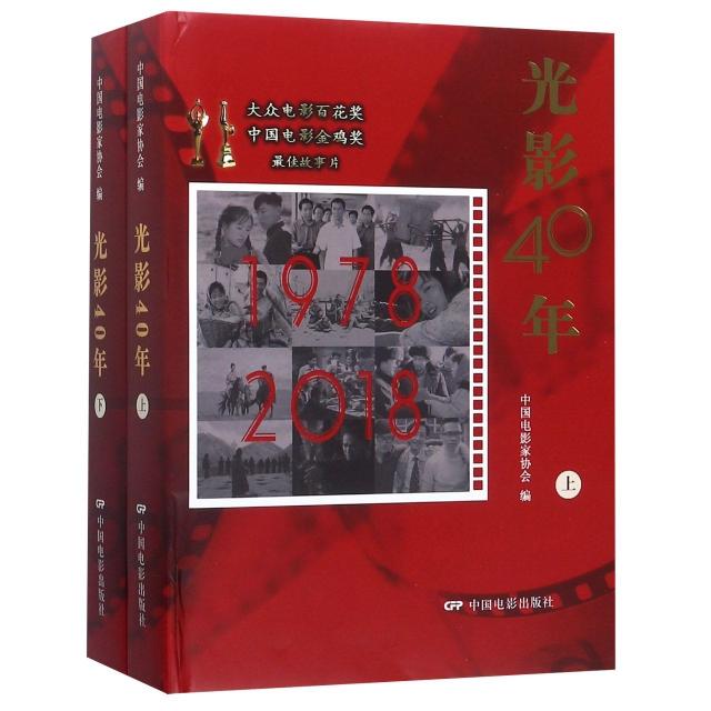 光影40年(大眾電影百花獎中國電影金雞獎最佳故事片1978-2018上下)(精)