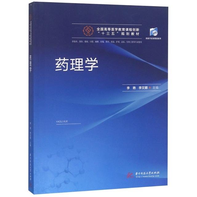 藥理學(供臨床預防基