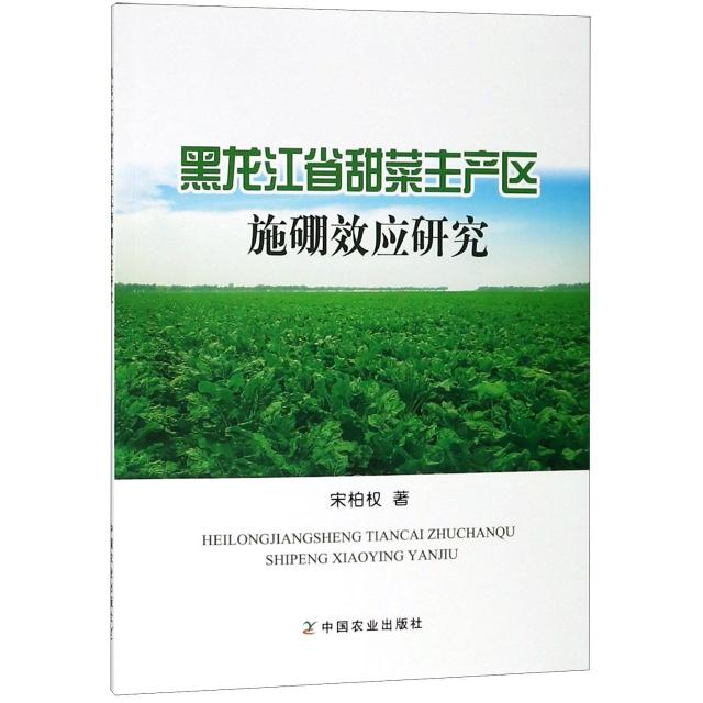 黑龍江省甜菜主產區施硼效應研究
