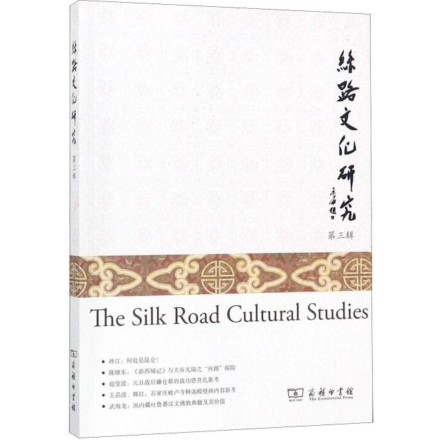 絲路文化研究(第3輯)