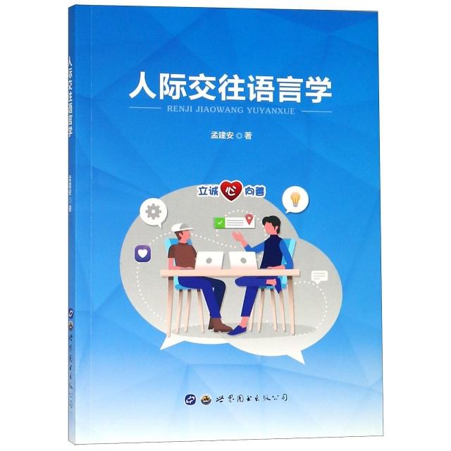 人際交往語言學