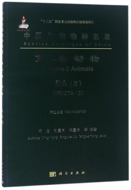 中國生物物種名錄(第2卷動物昆蟲Ⅱ脈翅總目)