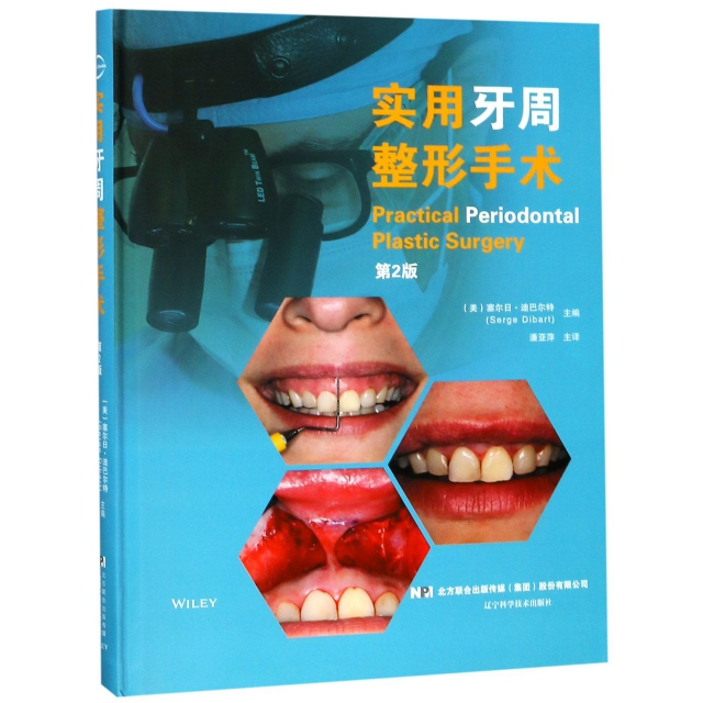 實用牙周整形手術(第2版)(精)