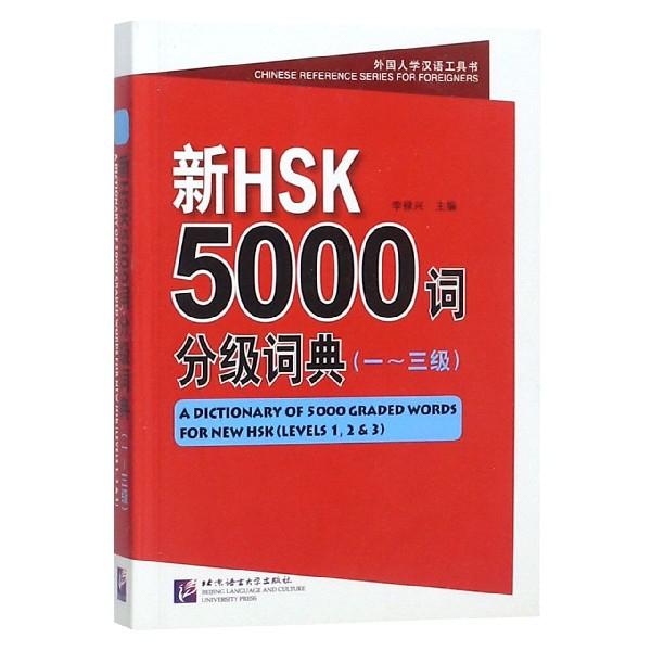 新HSK5000詞分級詞典(1-3級)/外國人學漢語工具書
