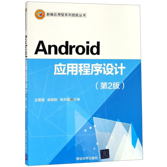 Android应用程