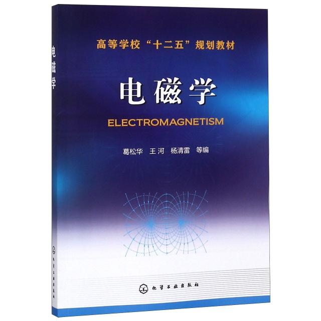 電磁學(高等學校十二五規劃教材)