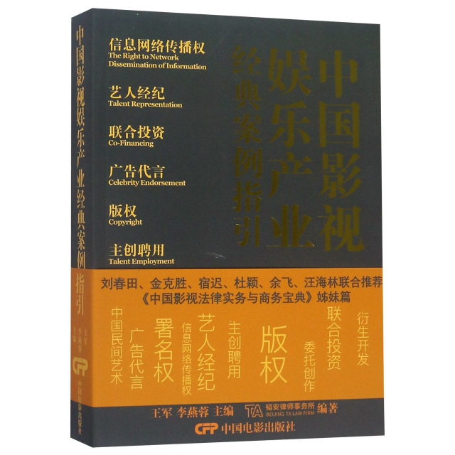 中國影視娛樂產業經典案例指引(中國影視法律實務與商務寶典姊妹篇)