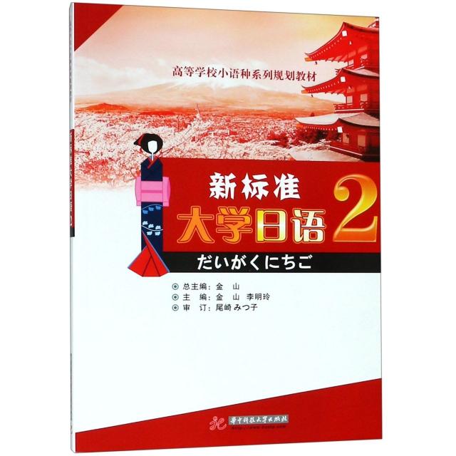 新標準大學日語(2高等學校小語種繫列規劃教材)