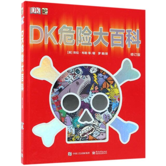 DK危險大百科(修訂