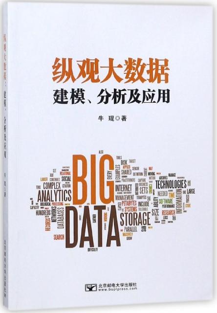 縱觀大數據(建模分析及應用)